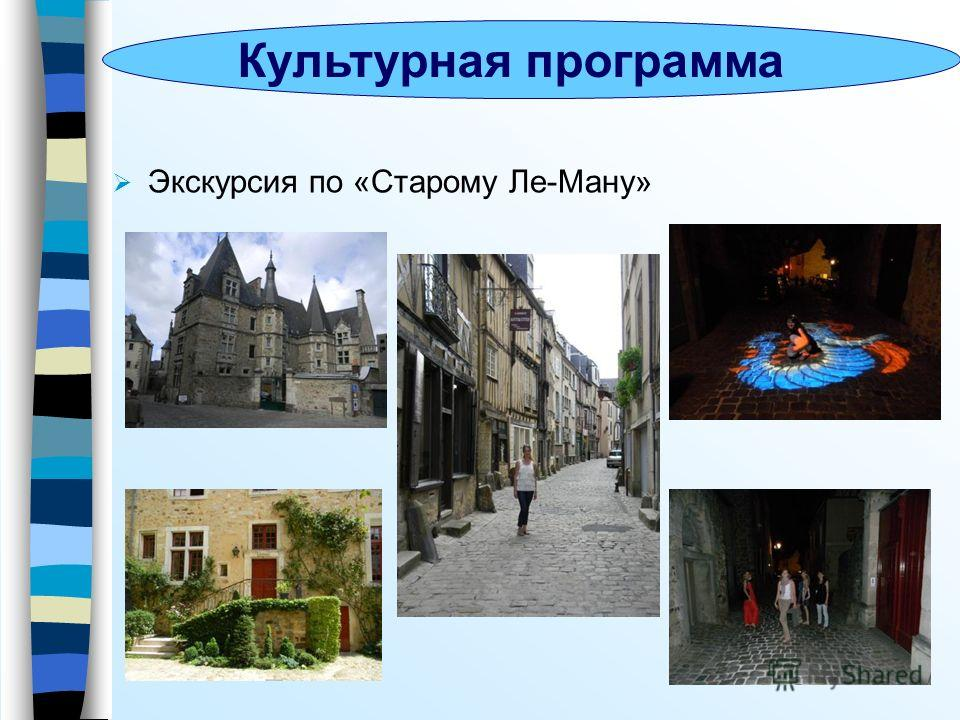 Экскурсия по «Старому Ле-Ману» Культурная программа