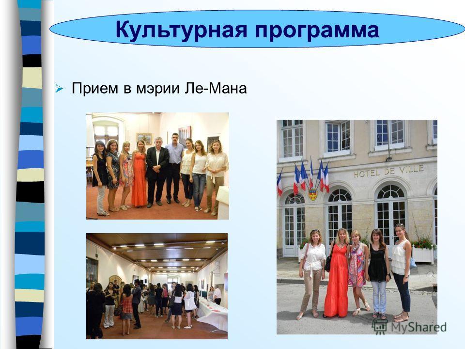 Прием в мэрии Ле-Мана Культурная программа