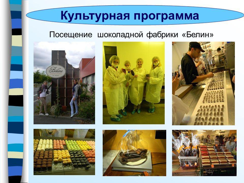 Посещение шоколадной фабрики «Белин» Культурная программа