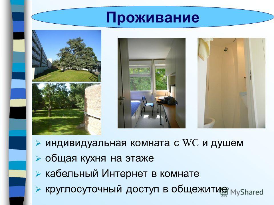 Проживание индивидуальная комната с WC и душем общая кухня на этаже кабельный Интернет в комнате круглосуточный доступ в общежитие