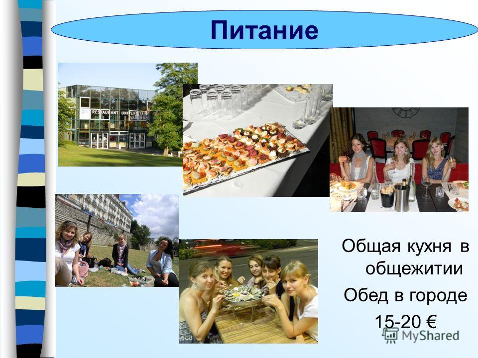 Питание Общая кухня в общежитии Обед в городе 15-20