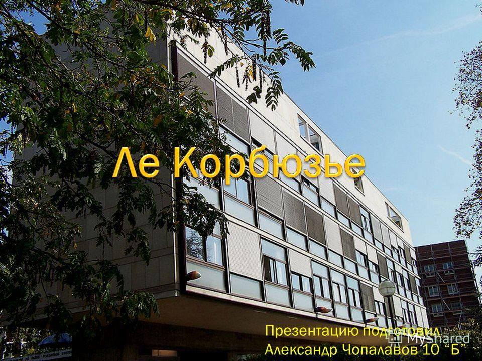Презентацию подготовил Александр Чопалавов 10 Б