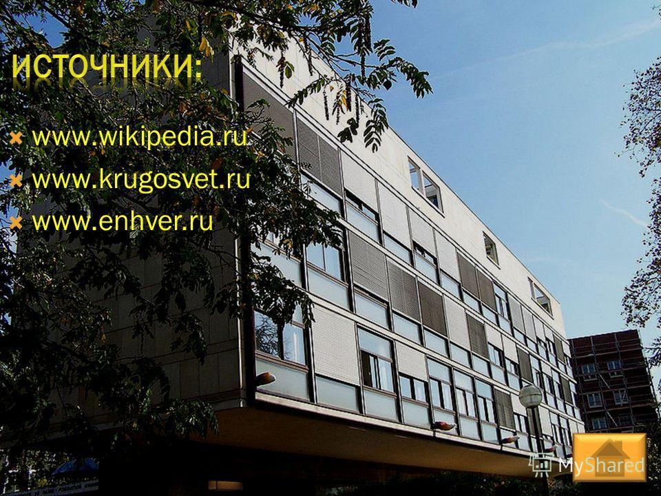 www.wikipedia.ru www.krugosvet.ru www.enhver.ru