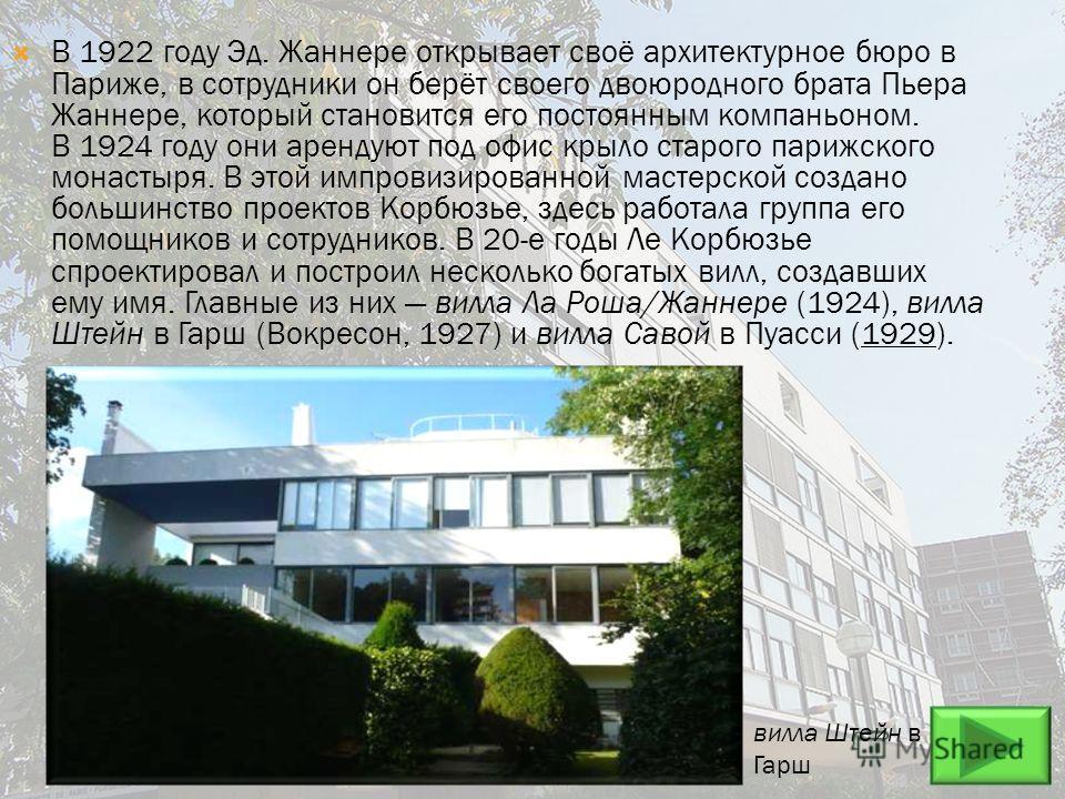 В 1922 году Эд. Жаннере открывает своё архитектурное бюро в Париже, в сотрудники он берёт своего двоюродного брата Пьера Жаннере, который становится его постоянным компаньоном. В 1924 году они арендуют под офис крыло старого парижского монастыря. В э