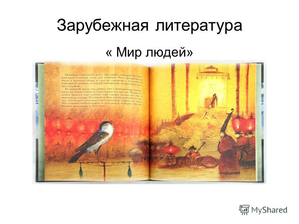 Зарубежная литература « Мир людей»