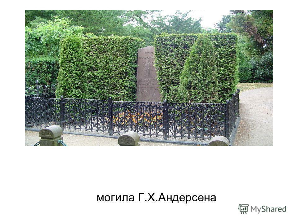 могила Г.Х.Андерсена