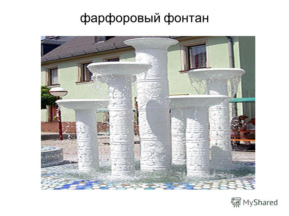 фарфоровый фонтан