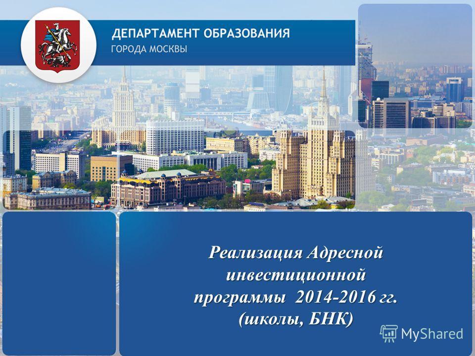 Реализация Адресной инвестиционной программы 2014-2016 гг. (школы, БНК)