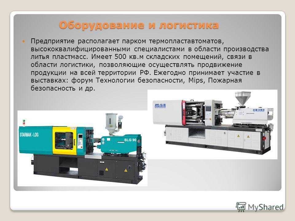 Оборудование и логистика Предприятие располагает парком термопластавтоматов, высококвалифицированными специалистами в области производства литья пластмасс. Имеет 500 кв.м складских помещений, связи в области логистики, позволяющие осуществлять продви