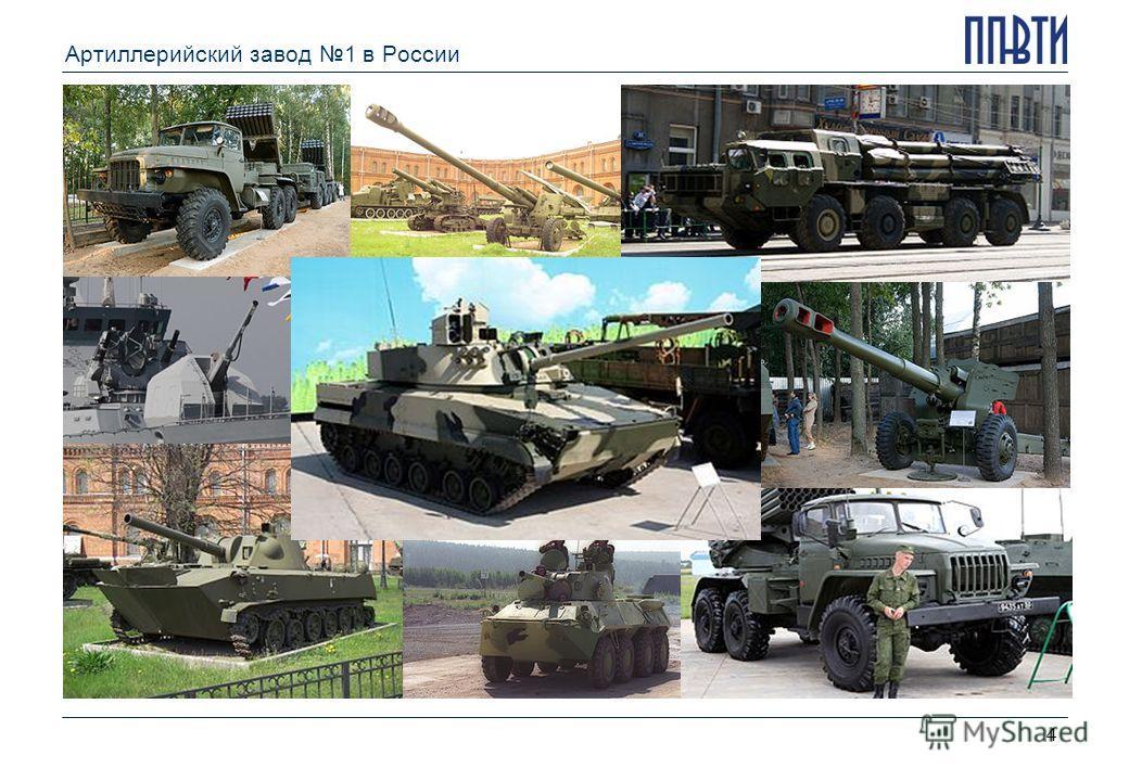 Артиллерийский завод 1 в России 4
