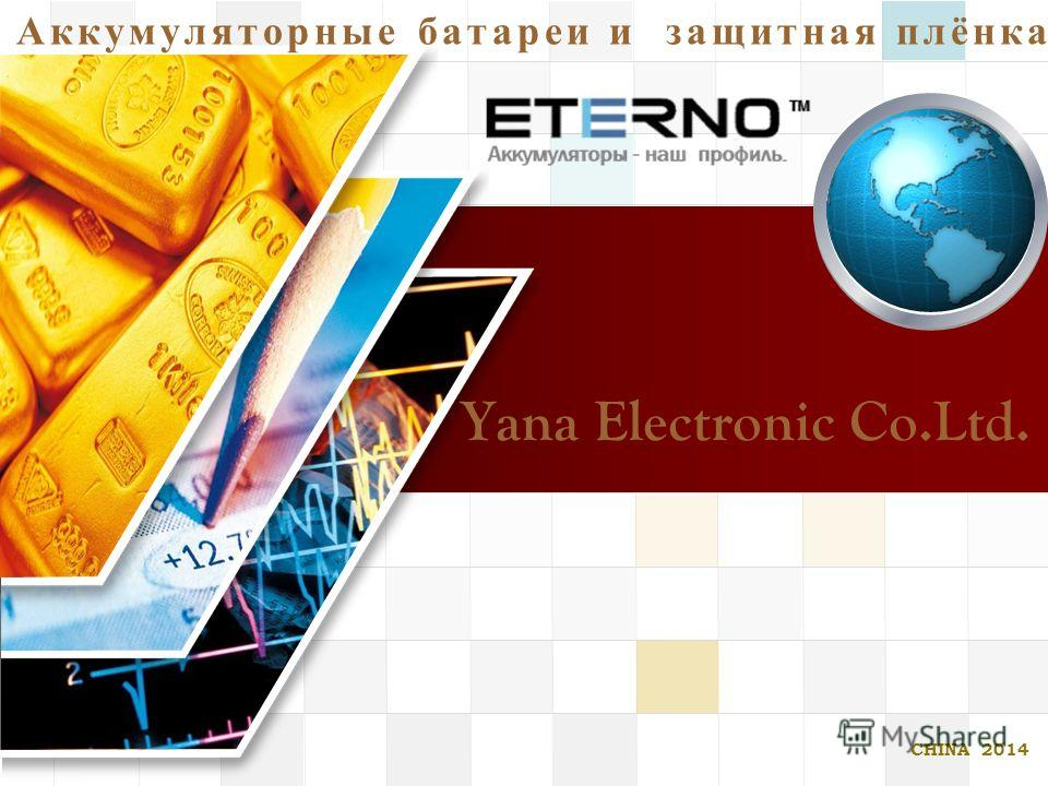 LOGO CHINA 2014 Yana Electronic Co.Ltd. Аккумуляторные батареи и защитная плёнка