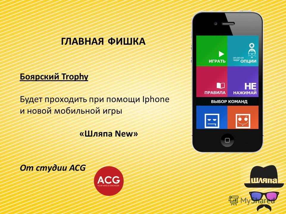 ГЛАВНАЯ ФИШКА Боярский Trophy Будет проходить при помощи Iphone и новой мобильной игры «Шляпа New» От студии ACG