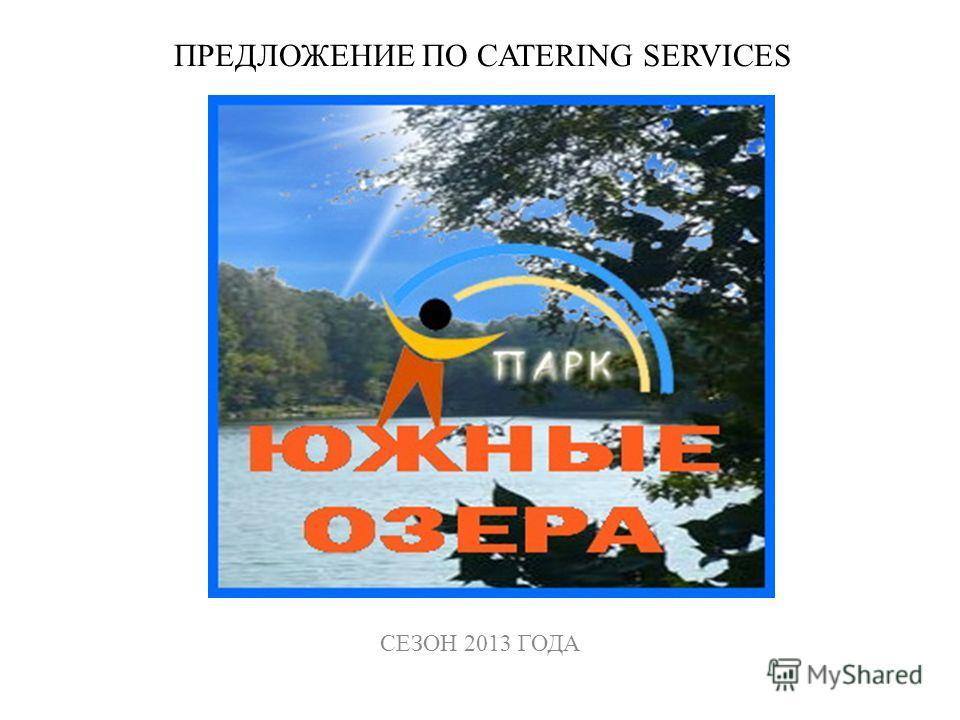 ПРЕДЛОЖЕНИЕ ПО CATERING SERVICES МЕНЮ BBQ СТАНДАРТ СЕЗОН 2013 ГОДА