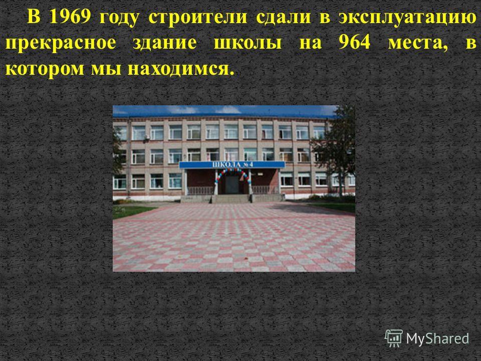 А.И.Таныгина 1959 – 1964 г.г. И.Н.Киселев 1964 – 1965 г.г. Ф.С.Комаров 1965 – 1972 г.г. В.А.Рязанцева 1.09.1972 – 13.10.1972 г.г. И.Л.Семенов 1972 – 1976 г.г. Н.А.Артемова 1976 – 1980 г.г. Г.Г.Евтушенко 1981 – 1982 г.г. Л.М.Черневич 1982 – 1997 г.г.