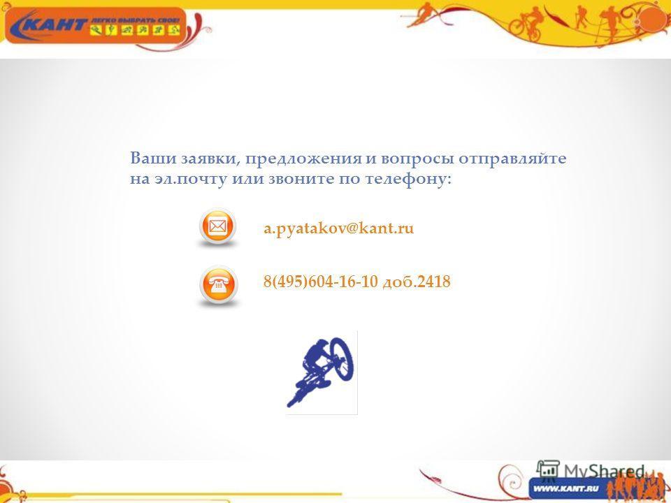 Ваши заявки, предложения и вопросы отправляйте на эл.почту или звоните по телефону: a.pyatakov@kant.ru 8(495)604-16-10 доб.2418