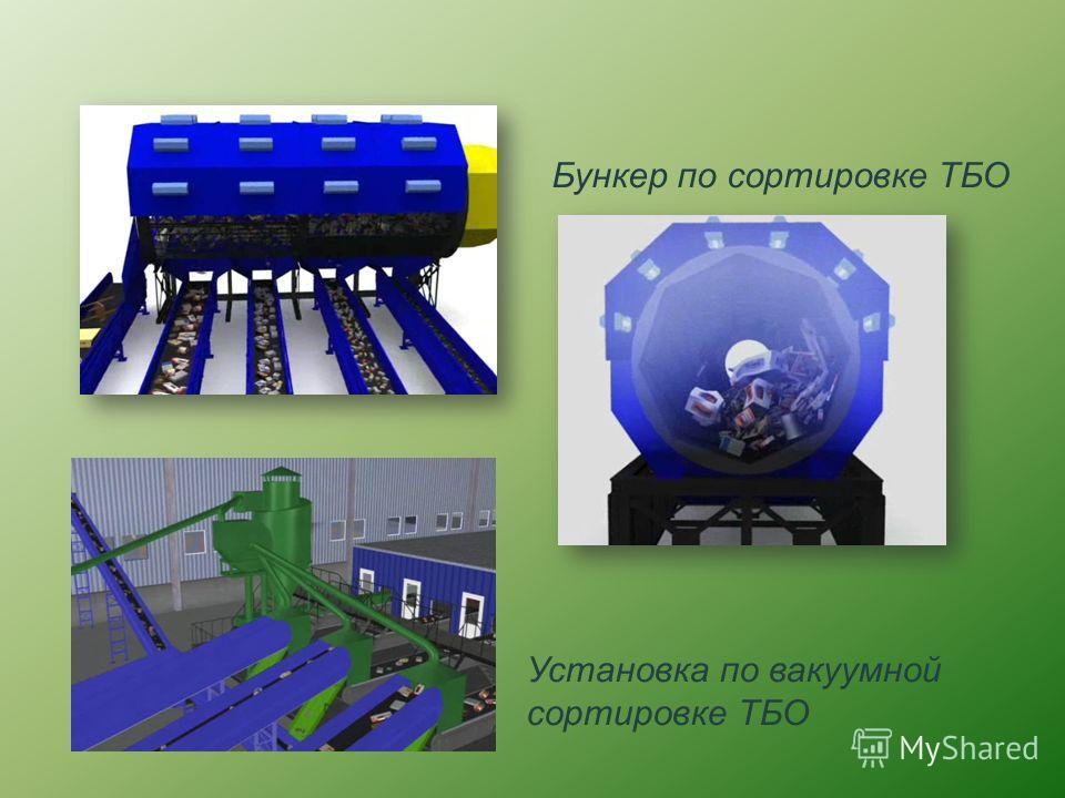 Бункер по сортировке ТБО Установка по вакуумной сортировке ТБО