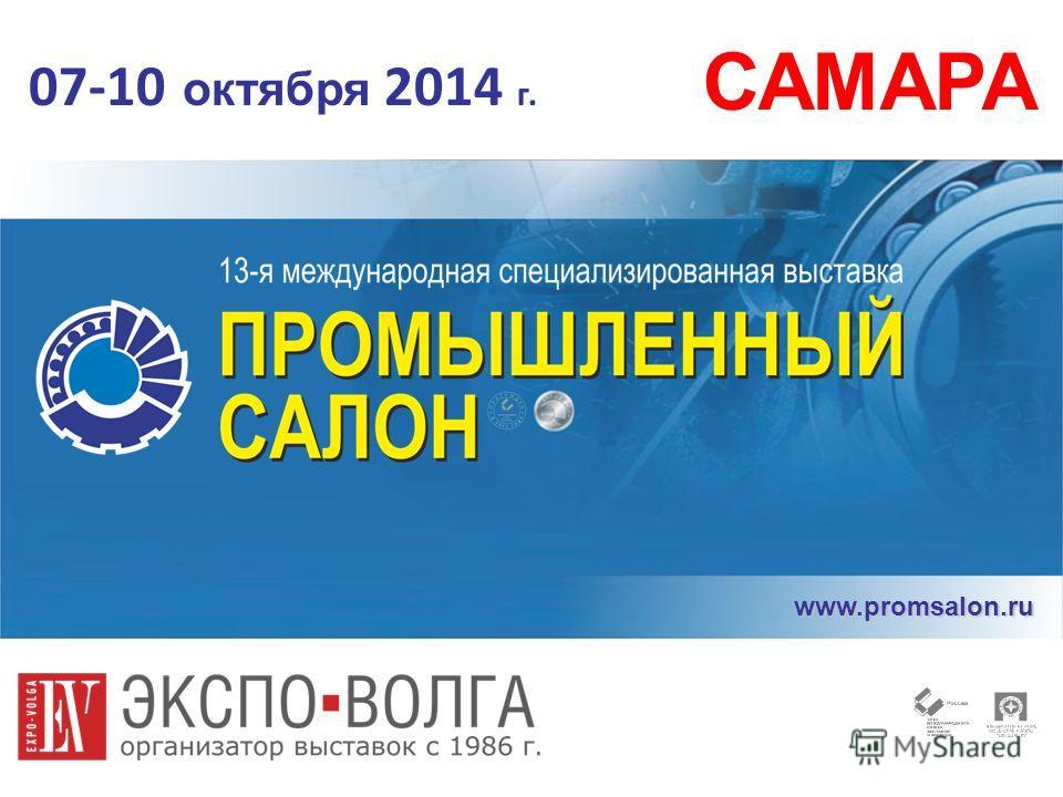 www.promsalon.ru 07-10 октября 2014 г. САМАРА