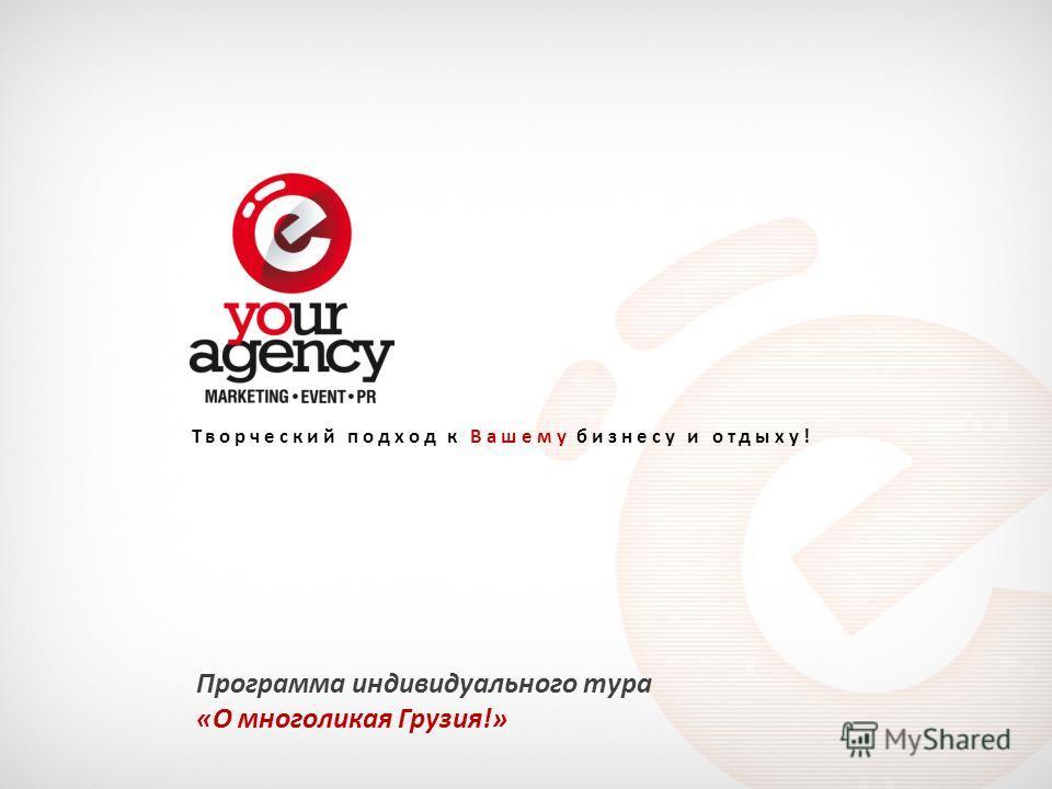 Творческий подход к Вашему бизнесу и отдыху! Программа индивидуального тура «О многоликая Грузия!»