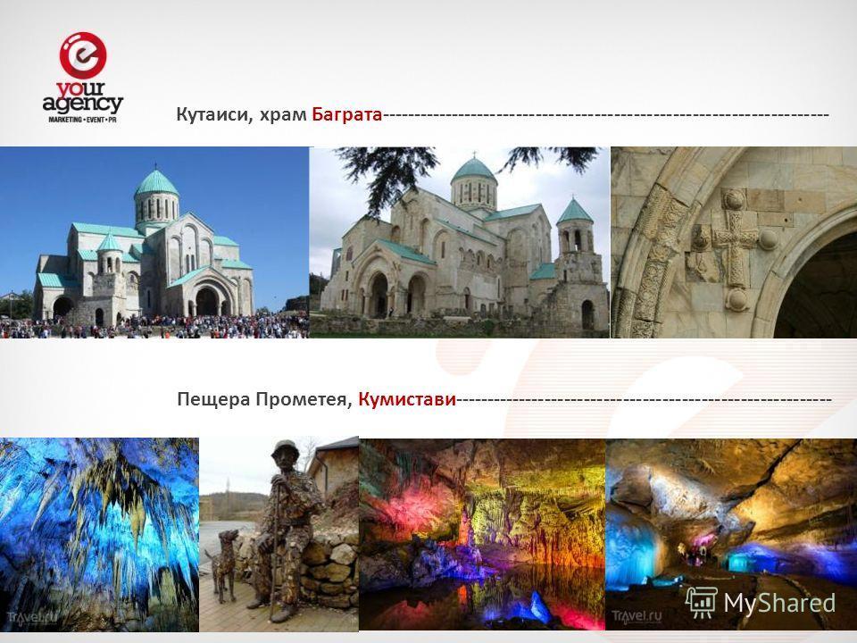 Кутаиси, храм Баграта--------------------------------------------------------------------- Пещера Прометея, Кумистави----------------------------------------------------------