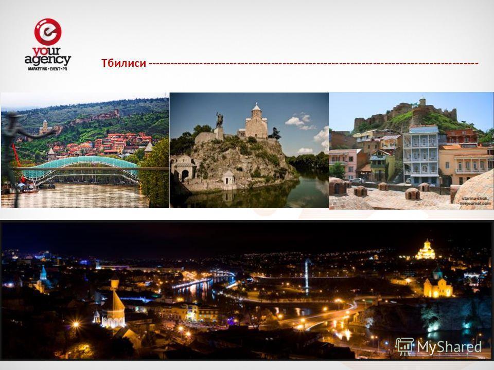 Тбилиси ----------------------------------------------------------------------------------------