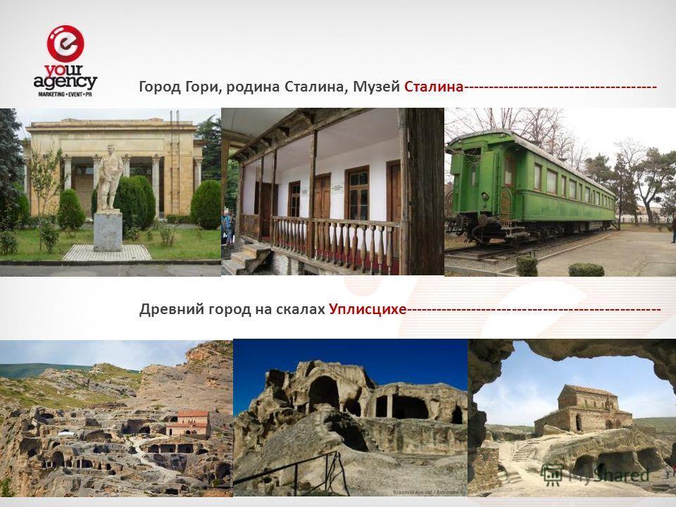Город Гори, родина Сталина, Музей Сталина-------------------------------------- Древний город на скалах Уплисцихе--------------------------------------------------