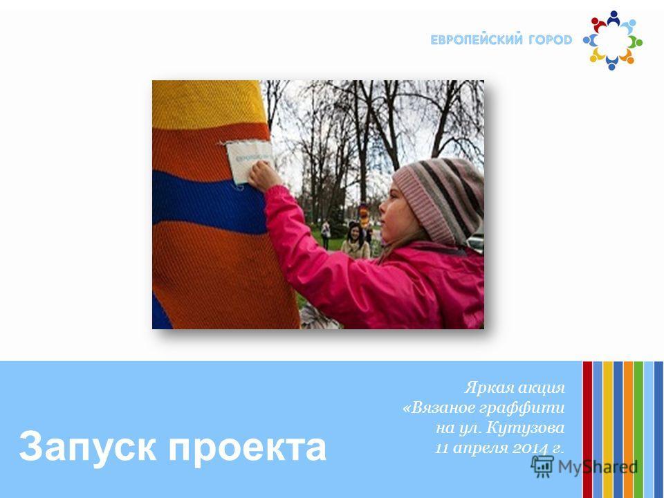 Запуск проекта Яркая акция «Вязаное граффити на ул. Кутузова 11 апреля 2014 г.