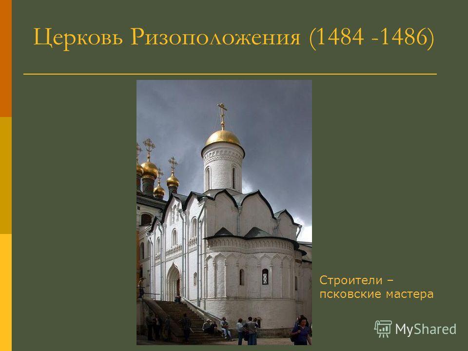 Церковь Ризоположения (1484 -1486) Строители – псковские мастера