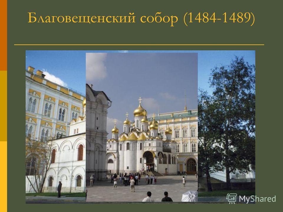 Благовещенский собор (1484-1489)
