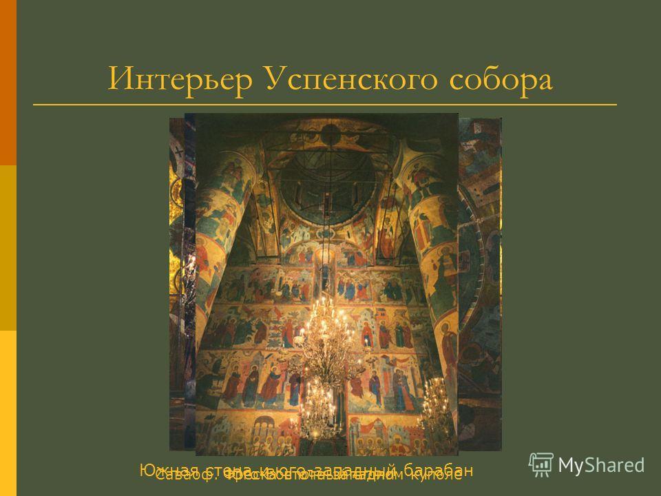 Интерьер Успенского собора Юго-Восточный столп Саваоф. Фреска в юго-западном куполе Южная стена и юго-западный барабан