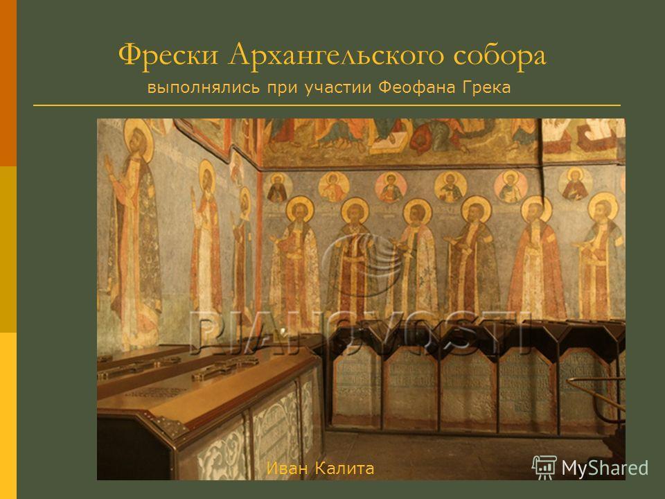 Фрески Архангельского собора Иван Калита выполнялись при участии Феофана Грека