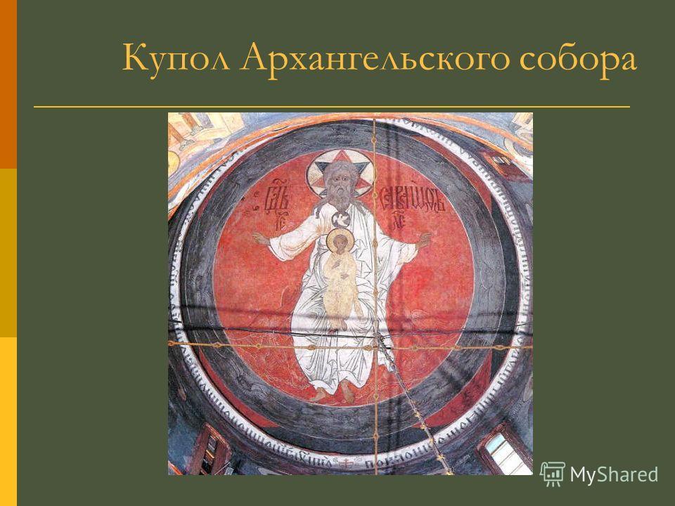 Купол Архангельского собора