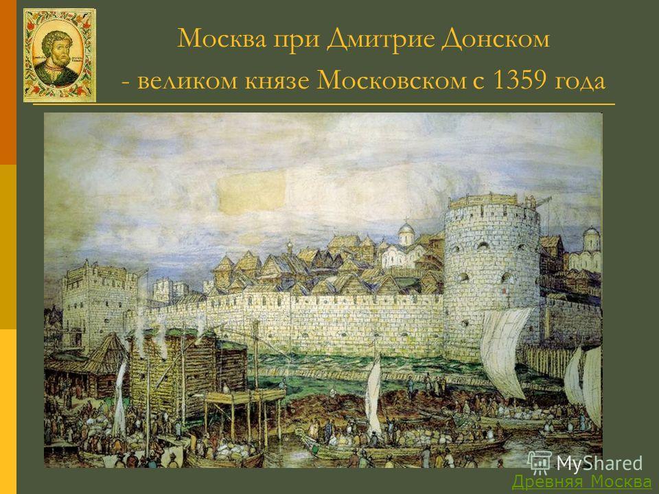 Москва при Дмитрие Донском - великом князе Московском c 1359 года Древняя Москва