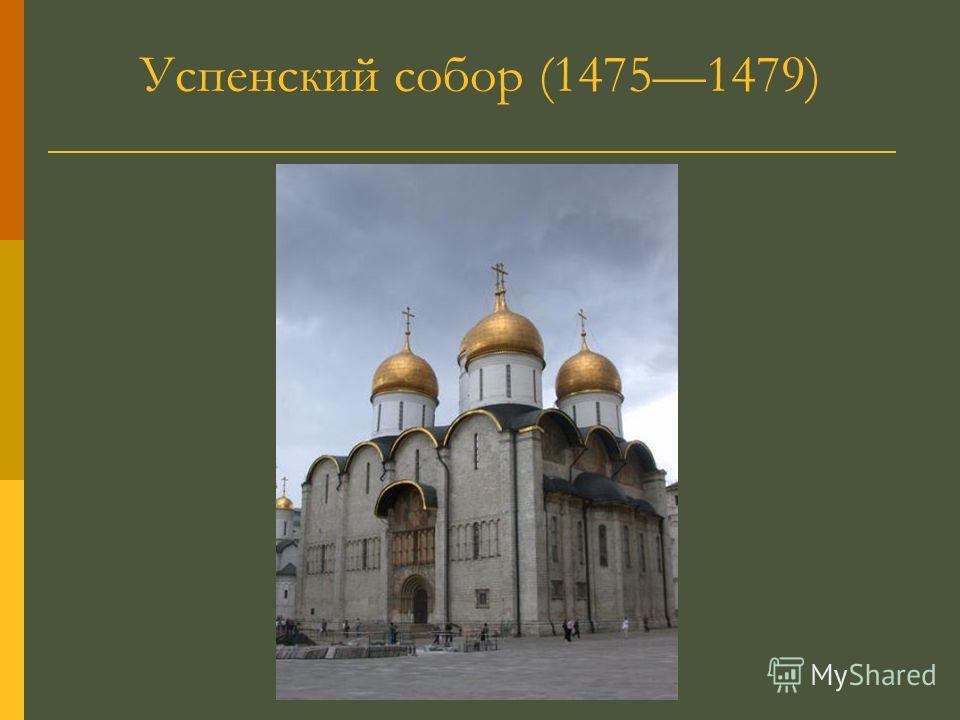 Успенский собор (14751479)