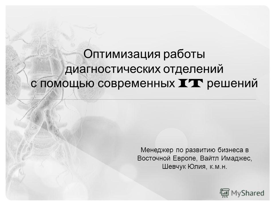 © 2013 Vital Images, Inc. | www.vitalimages.com Оптимизация работы диагностических отделений с помощью современных IT решений Менеджер по развитию бизнеса в Восточной Европе, Вайтл Имаджес, Шевчук Юлия, к.м.н.