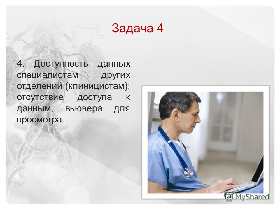 © 2013 Vital Images, Inc. | www.vitalimages.com Задача 4 4. Доступность данных специалистам других отделений (клиницистам): отсутствие доступа к данным, вьювера для просмотра.