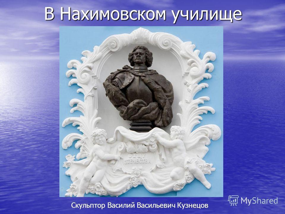 В Нахимовском училище Скульптор Василий Васильевич Кузнецов