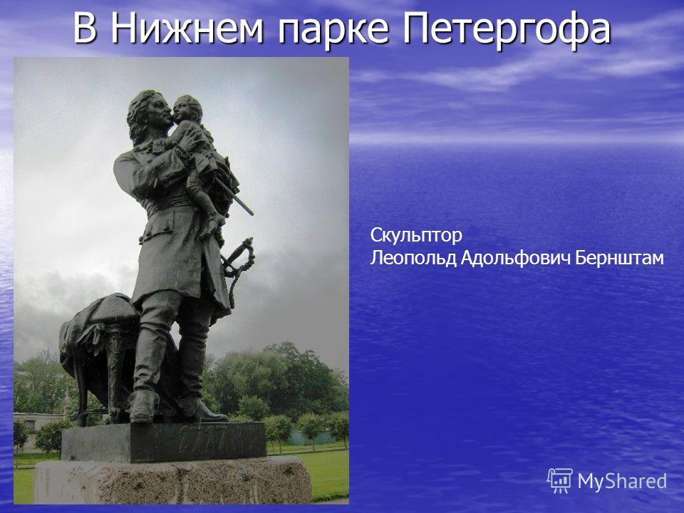 В Нижнем парке Петергофа Скульптор Леопольд Адольфович Бернштам