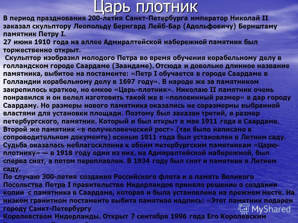 Царь плотник В период празднования 200-летия Санкт-Петербурга император Николай II заказал скульптору Леопольду Бернгард Лейб-Бар (Адольфовичу) Бернштаму памятник Петру I. 27 июня 1910 года на аллее Адмиралтейской набережной памятник был торжественно