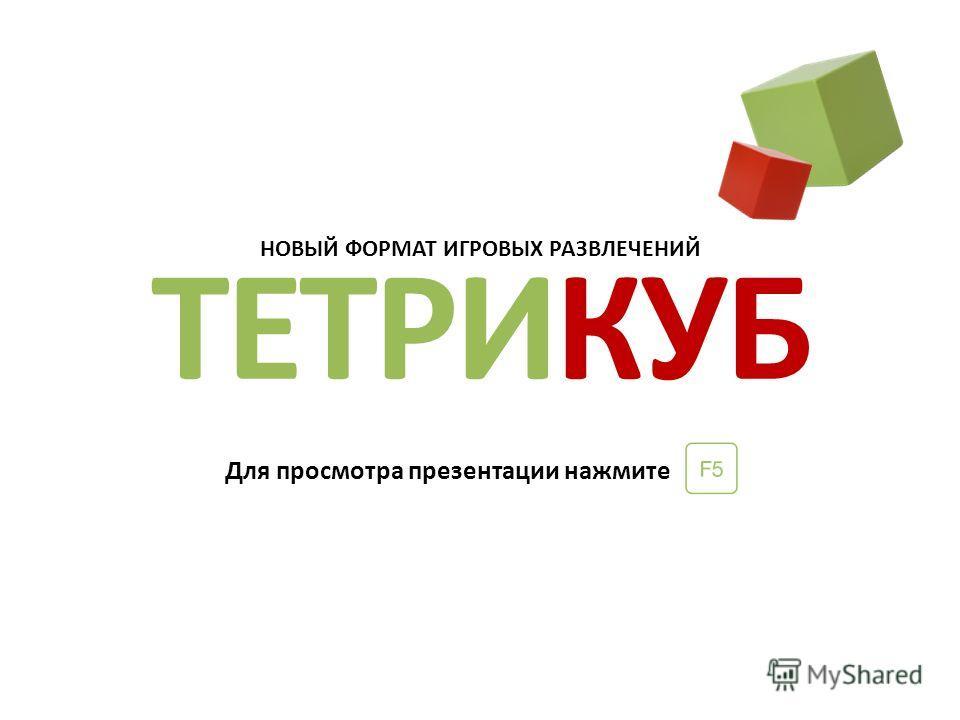 ТЕТРИКУБ НОВЫЙ ФОРМАТ ИГРОВЫХ РАЗВЛЕЧЕНИЙ Для просмотра презентации нажмите
