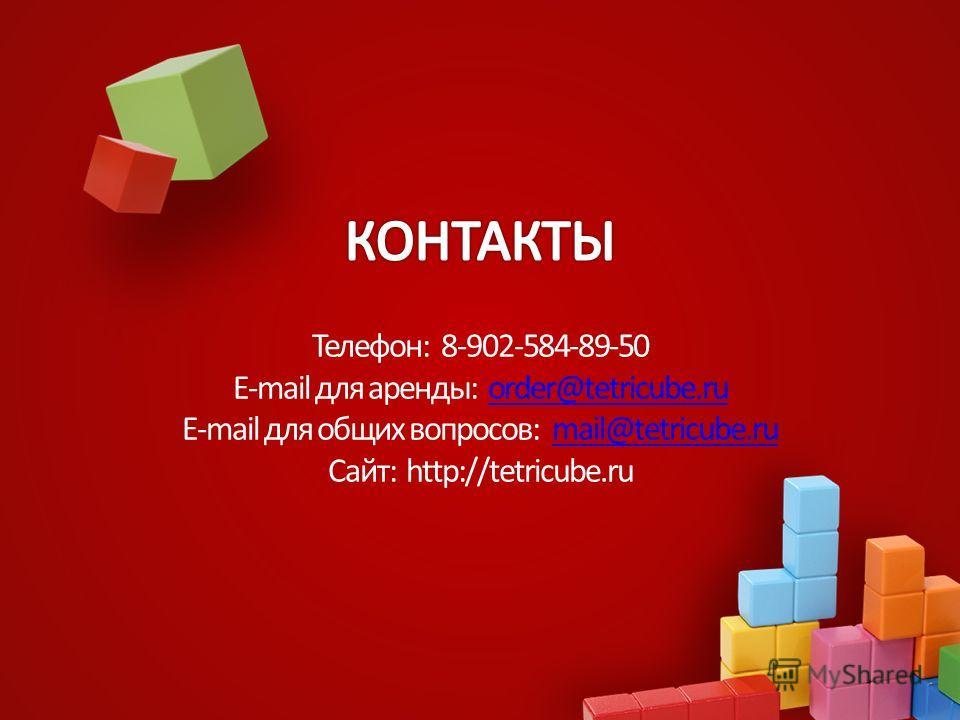 Телефон: 8-902-584-89-50 E-mail для аренды: order@tetricube.ruorder@tetricube.ru E-mail для общих вопросов: mail@tetricube.rumail@tetricube.ru Сайт: http://tetricube.ru