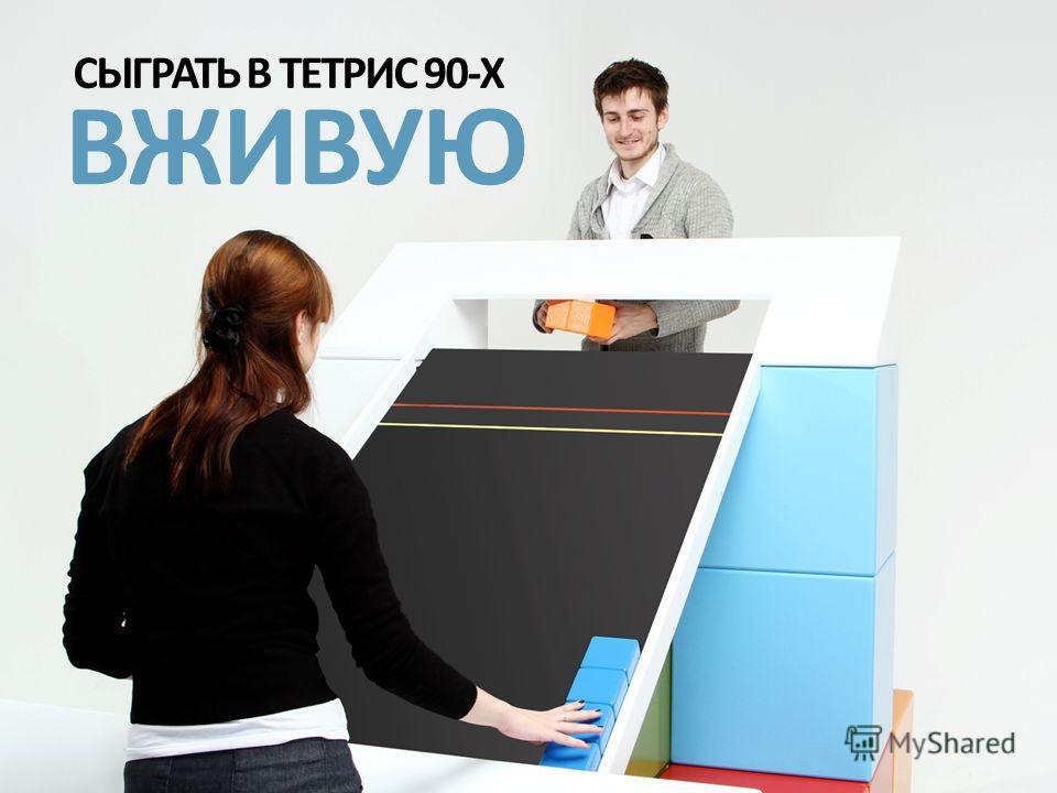 СЫГРАТЬ В ТЕТРИС 90-Х ВЖИВУЮ