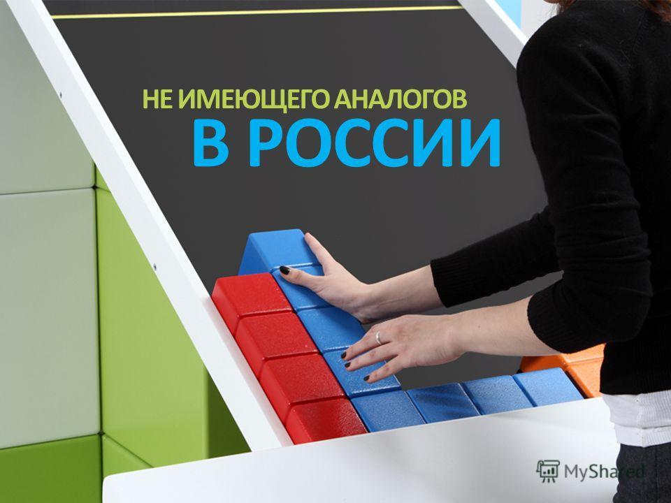НЕ ИМЕЮЩЕГО АНАЛОГОВ В РОССИИ