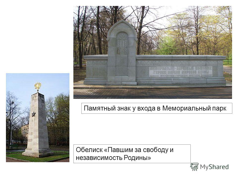 Обелиск «Павшим за свободу и независимость Родины» Памятный знак у входа в Мемориальный парк