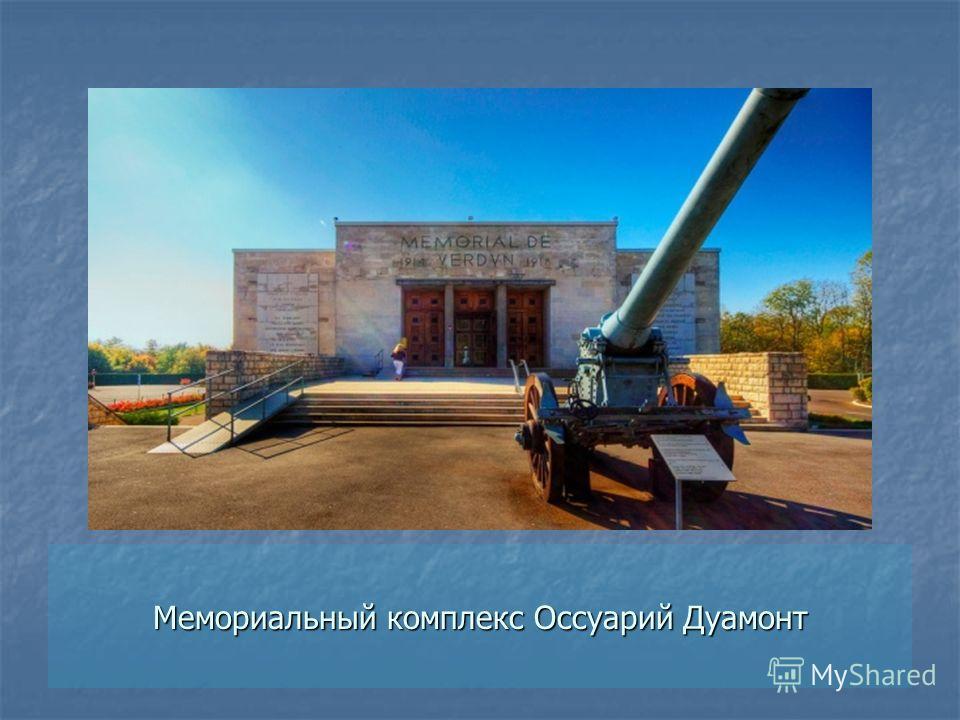 Мемориальный комплекс Оссуарий Дуамонт