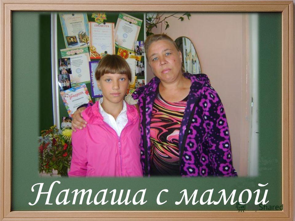 Наташа с мамой