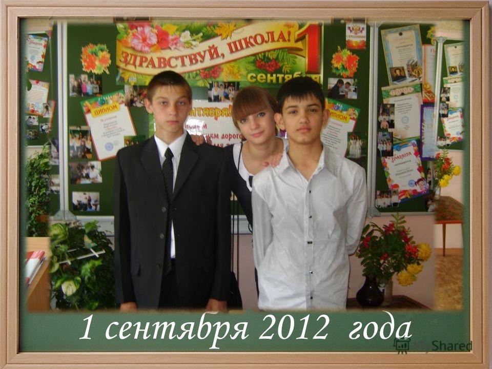 1 сентября 2012 года