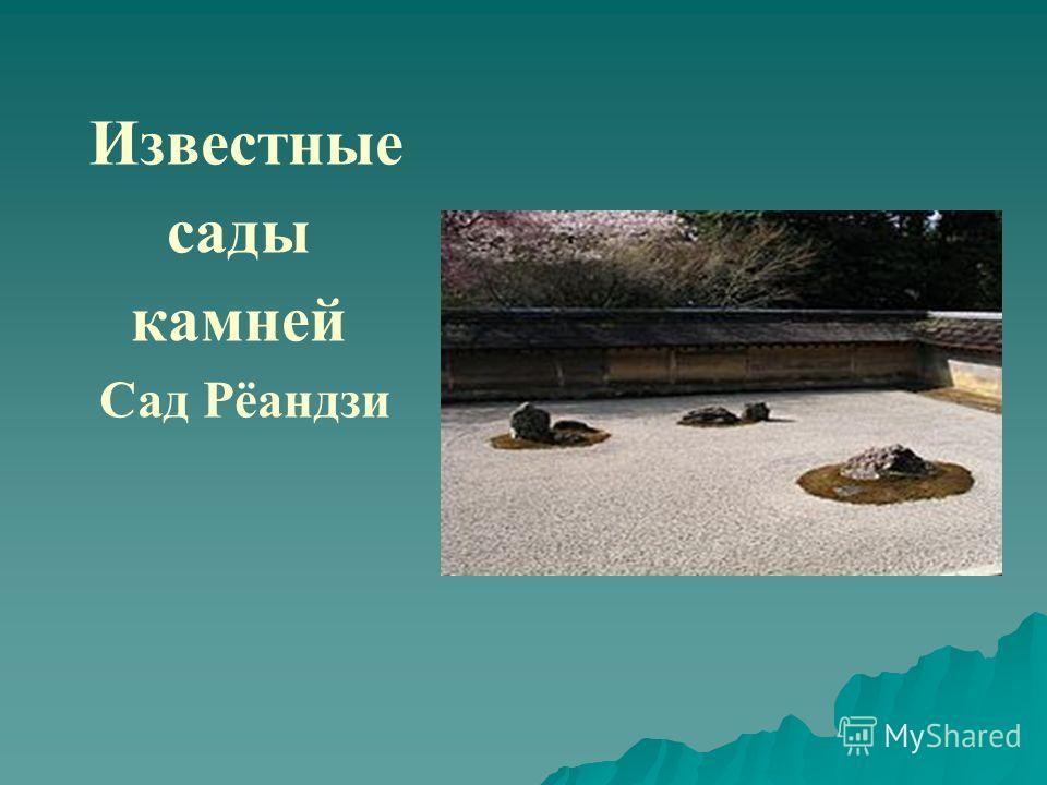 Известные сады камней Сад Рёандзи