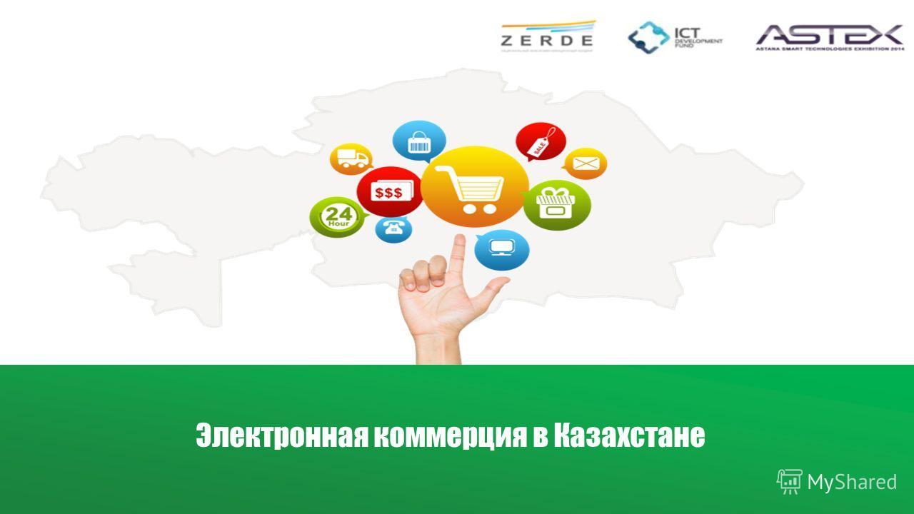 Электронная коммерция в Казахстане