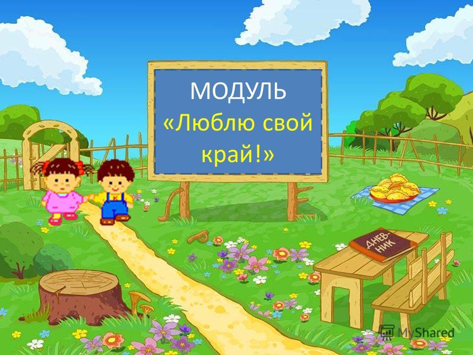 МОДУЛЬ «Люблю свой край!»