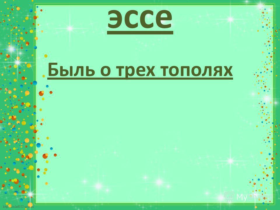 http://linda6035.ucoz.ru/ эссе Быль о трех тополях